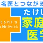 たけしの家庭の医学免疫力アップ&肺炎予防方法ネタバレ(8月8日放送)