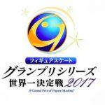 フィギュア2017中国大会結果速報!出場選手や滑走順・使用曲、動画まとめはこちら!
