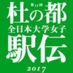全日本大学女子駅伝2017結果速報!(第35回)出場校やコース・交通規制・雨天の場合は?