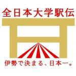 全日本大学駅伝2017結果速報!第49回出場校やコース・交通規制・雨天の場合は?
