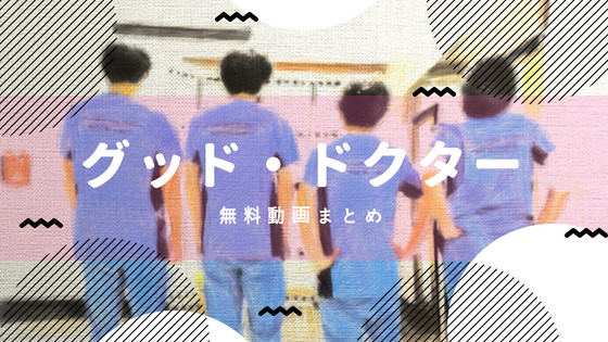 グッド ドクター 動画 dailymotion